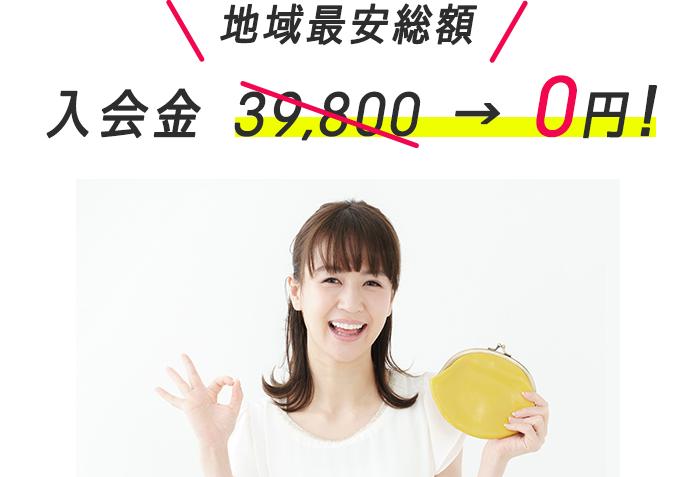 埼玉最安総額 入会金0円