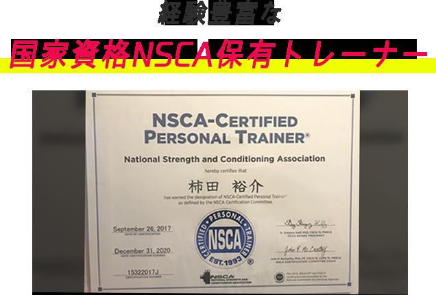 経験豊富な国家資格NSCA保有トレーナー