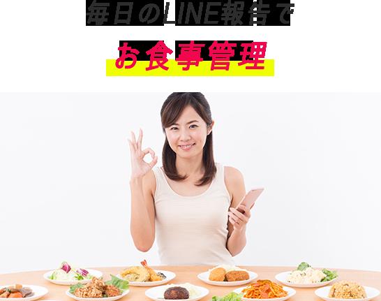 毎日のLINE報告でお食事管理