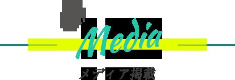 埼玉・浦和のパーソナルトレーニングジムのMedia メディア掲載