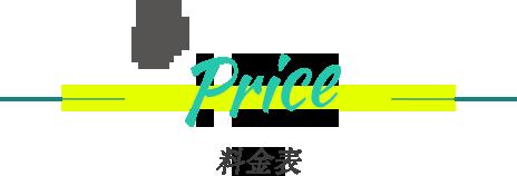 埼玉・浦和のパーソナルトレーニングジムのPrice 料金表