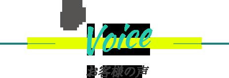 埼玉・浦和のパーソナルトレーニングジムのVoice お客様の声